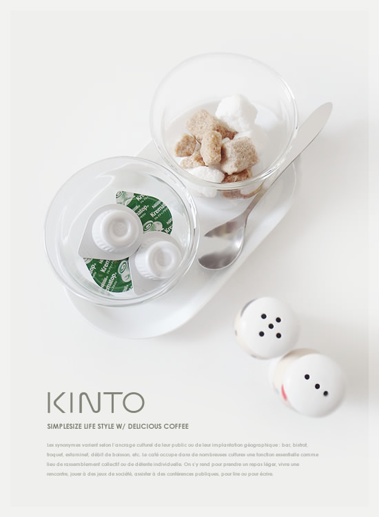 KINTO カフェミルク&シュガー CAST - Image
