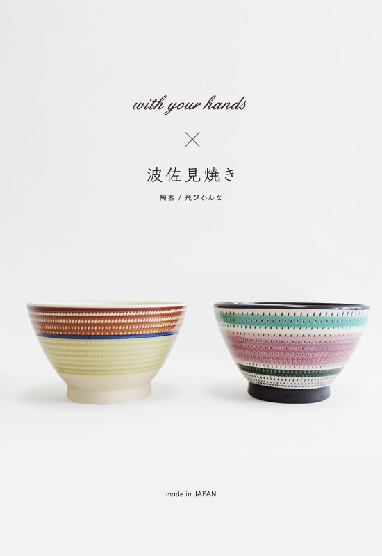 With Your Hands 波佐見焼の升入り茶碗ギフト - Image