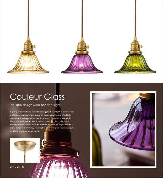 ペンダントライト COULEUR GLASS WIDE - Image