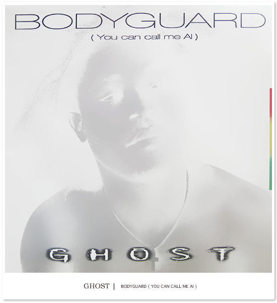 BODYGUARD (you can call me al) - Image