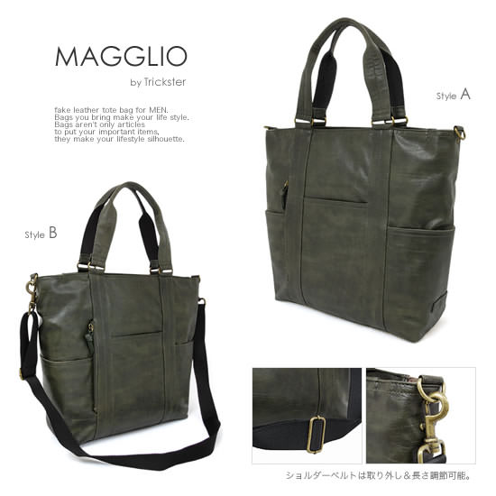 TRICKSTER トートバッグ-MAGGLIO - Image