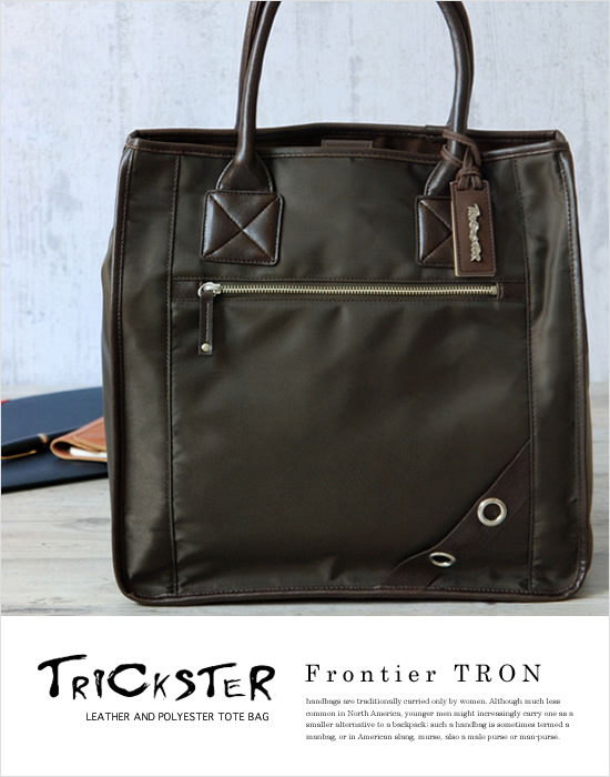 TRICKSTER Frontier Collection TRON - Image